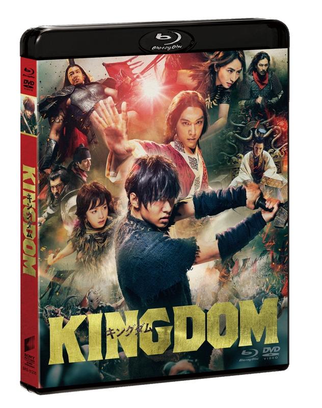 【Blu-ray】映画 実写 キングダム ブルーレイ&DVDセット 通常版