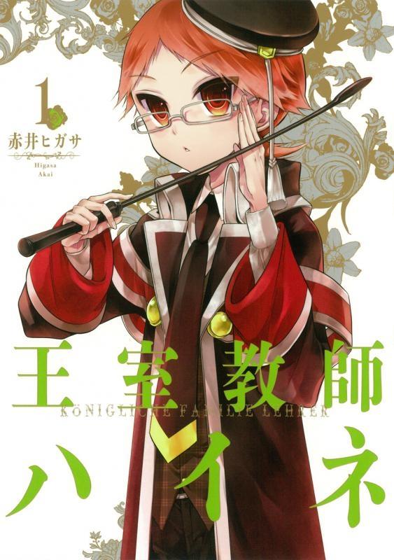 【ポイント還元版(10%)】【コミック】王室教師ハイネ 1~13巻セット