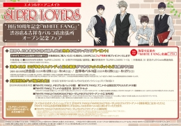 エメラルド×アニメイト「SUPER LOVERS」刊行10周年記念『WHITE FANG』渋谷店&吉祥寺パルコ店出張所オープン記念フェア画像
