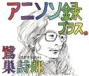 【アルバム】鷺巣詩郎/アニソン録 プラス。の画像