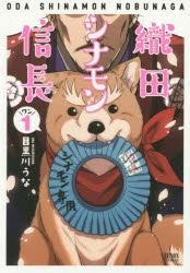 【ポイント還元版( 6%)】【コミック】織田シナモン信長 1~6巻セット