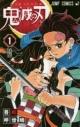 【ポイント還元版(10%)】【コミック】鬼滅の刃 1~16巻セットの画像