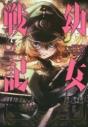 【ポイント還元版(10%)】【コミック】幼女戦記 1~15巻セットの画像