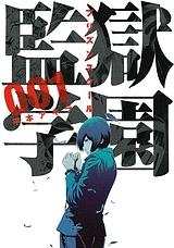【コミック】監獄学園(1)