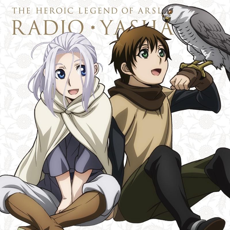 【DJCD】ラジオCD アルスラーン戦記 ~ラジオ・ヤシャスィーン! Vol.2