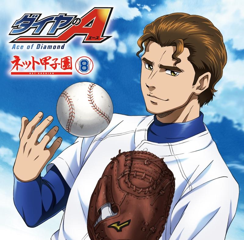 【DJCD】ラジオCD ダイヤのA ~ネット甲子園~ vol.8