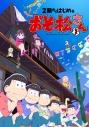【DVD】TV 2期からはじめるおそ松さんセットの画像
