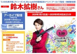 「2.5次元男子推しTV シーズン4」Blu-ray&DVD発売記念イベント(アーカイブ配信 ※無観客収録)画像
