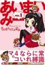 【コミック】あいまいみー(1)の画像