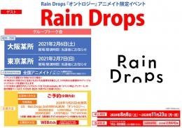Rain Drops『オントロジー』アニメイト限定イベント画像