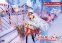 【DVD】Web 洲崎綾の7.6 Vol.4 ~フィンランド後編~の画像