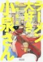 【ポイント還元版( 6%)】【コミック】ラーメン大好き小泉さん 1~7巻セットの画像