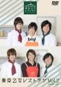 【DVD】TV 東京乙女レストラン Vol.2 アニメイト限定版の画像