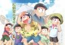 【同人誌】松野家の夏の画像