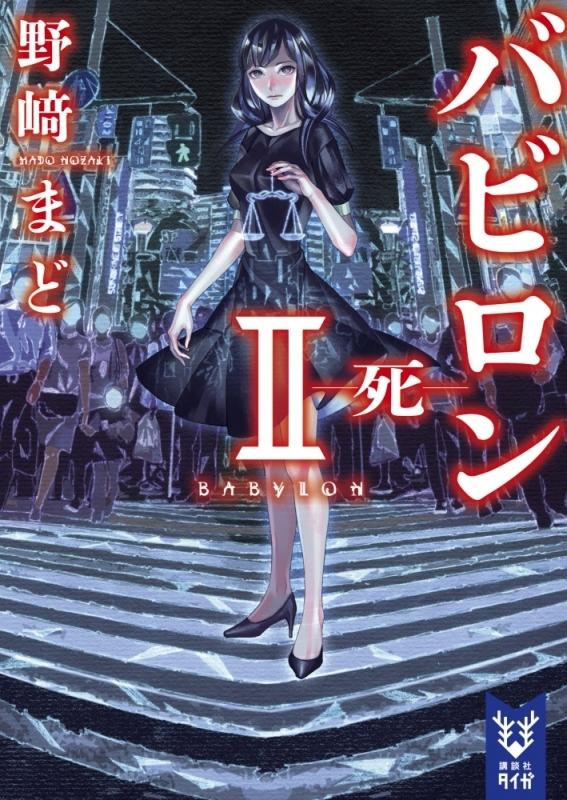 【小説】バビロン II ―死―