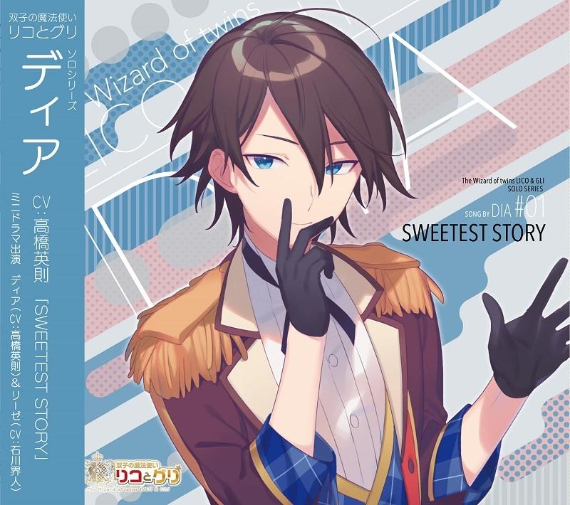 【ドラマCD】双子の魔法使いリコとグリ ソロシリーズ ディア「SWEETEST STORY」