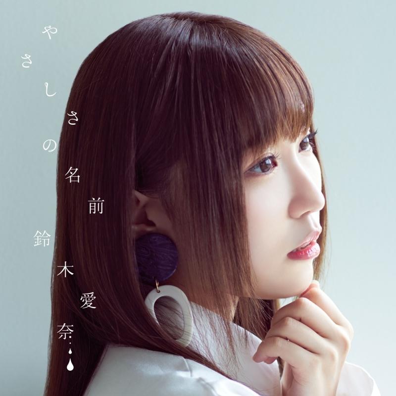 【主題歌】TV モンスター娘のお医者さん ED「やさしさの名前」/鈴木愛奈 初回限定盤