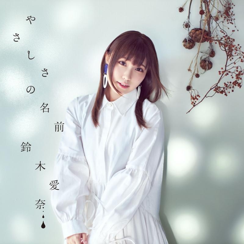 【主題歌】TV モンスター娘のお医者さん ED「やさしさの名前」/鈴木愛奈 通常盤