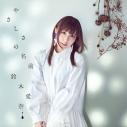 【主題歌】TV モンスター娘のお医者さん ED「やさしさの名前」/鈴木愛奈 通常盤の画像