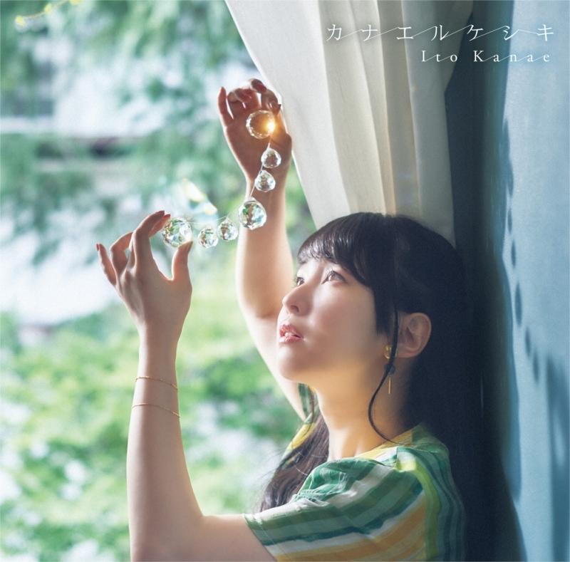 【アルバム】伊藤かな恵/カナエルケシキ