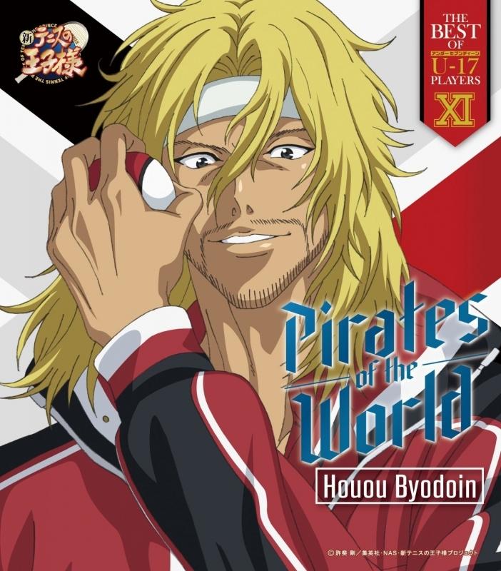 【キャラクターソング】TV 新テニスの王子様 THE BEST OF U-17 PLAYERS XI Houou Byodoin