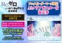 【チケット】Re:ゼロから始める異世界生活 氷結の絆 アニメイト・ゲーマーズ限定A3クリアポスター付 前売券(ムビチケカード)の画像
