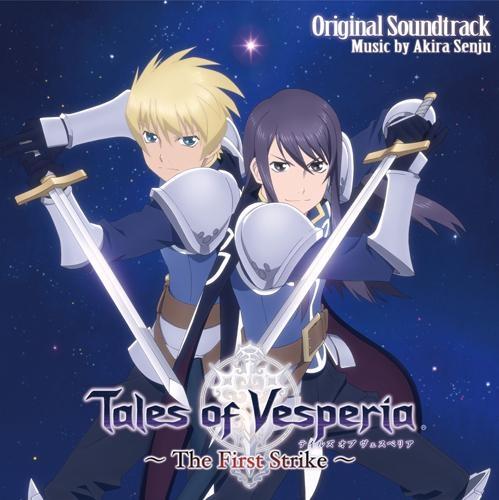 【サウンドトラック】劇場版 Tales of Vesperia-テイルズ オブ ヴェスペリア- ~The First Strike~ オリジナルサウンドトラック