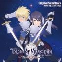 【サウンドトラック】劇場版 Tales of Vesperia-テイルズ オブ ヴェスペリア- ~The First Strike~ オリジナルサウンドトラックの画像