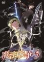 【DVD】TV 魔法戦争 第5巻の画像