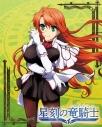 【DVD】TV 星刻の竜騎士 第3巻の画像