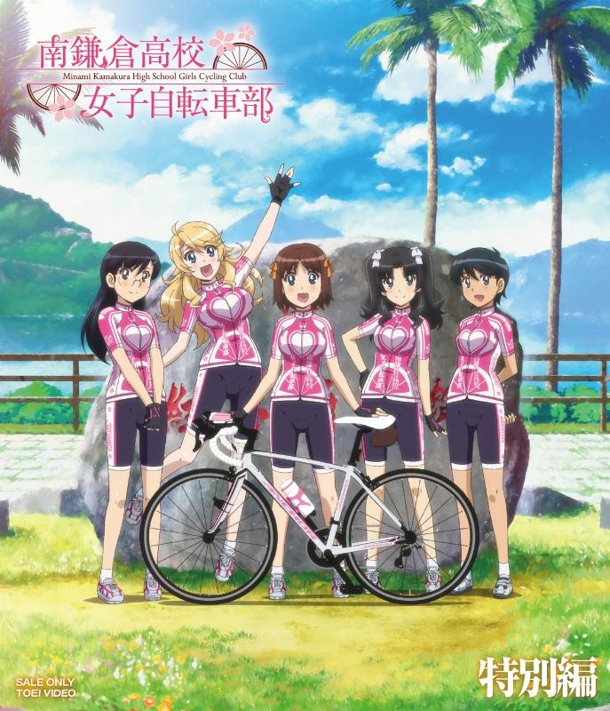 【Blu-ray】TV 南鎌倉高校女子自転車部 特別編