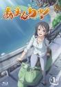 【Blu-ray】TV あまんちゅ! 第1巻の画像