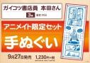 【コミック】ガイコツ書店員 本田さん(3) アニメイト限定セット【手ぬぐい付き】の画像