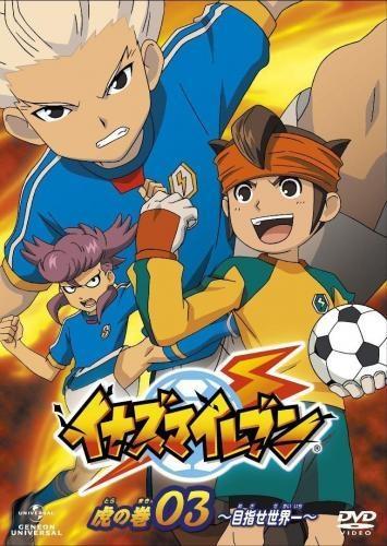 【DVD】TV イナズマイレブン 虎の巻 3 期間限定生産