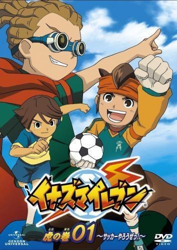 【DVD】TV イナズマイレブン 虎の巻 1 期間限定生産