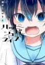 【コミック】ハッピーシュガーライフ(6)の画像