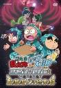 【DVD】TV 忍たま乱太郎 with コズミックフロント☆NEXT 天の川の段・ブラックホールの段の画像