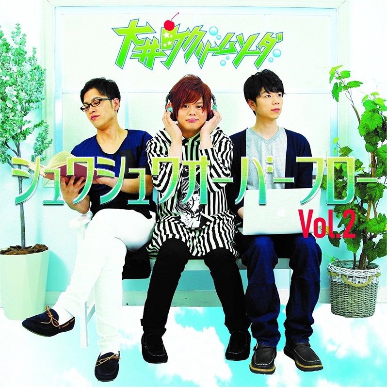 【DJCD】大井町クリームソーダのシュワシュワオーバーフロー Vol.2