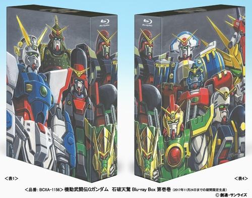 【Blu-ray】TV 機動武闘伝Gガンダム 石破天驚 Blu-ray BOX 第壱巻 期間限定生産