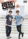 【DVD】俺旅。~シンガポール~ 後編 小澤廉×小西成弥の画像