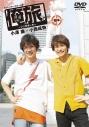 【DVD】俺旅。~シンガポール~ 前編 小澤廉×小西成弥の画像