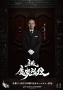 【DVD】TV 牙狼<GARO>-魔戒烈伝- DVD BOXの画像