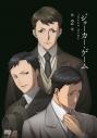 【DVD】TV ジョーカー・ゲーム 第2巻の画像