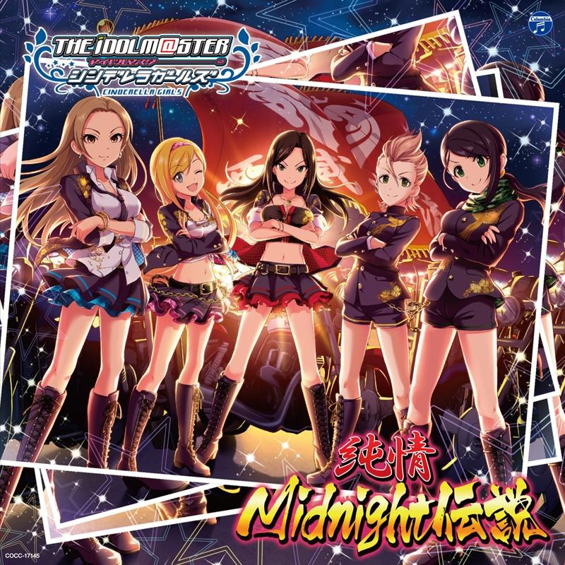 【キャラクターソング】THE IDOLM@STER CINDERELLA GIRLS STARLIGHT MASTER 05 純情Midnight伝説
