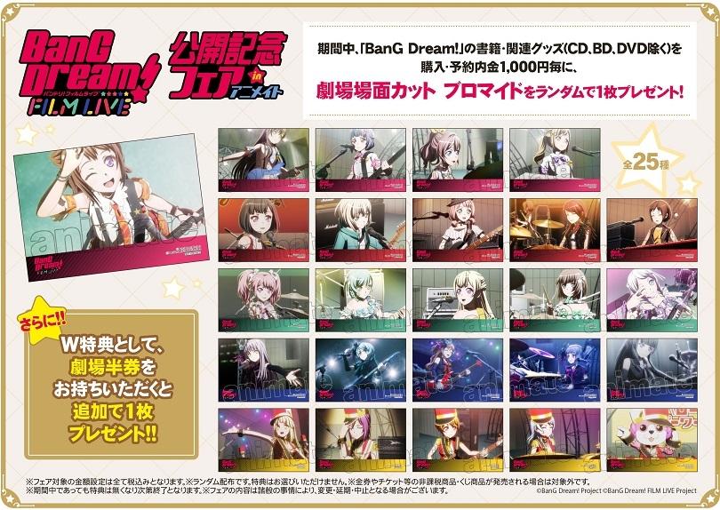 劇場版『BanG Dream! FILM LIVE』公開記念フェアinアニメイト画像