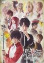 【DVD】ミュージカル 八犬伝―東方八犬異聞― 二章の画像