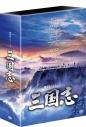 【DVD】劇場版 三国志 HDリマスター版 DVD-BOXの画像