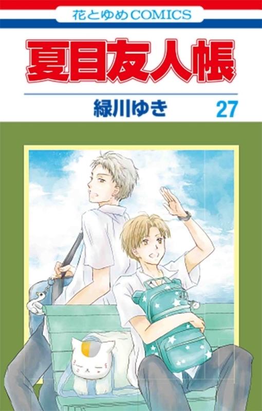夏目友人帳(27) 通常版_0