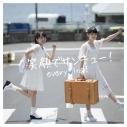 【マキシシングル】every・ing!/笑顔でサンキュー 初回限定盤の画像