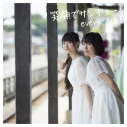 【マキシシングル】every・ing!/笑顔でサンキュー 通常盤の画像